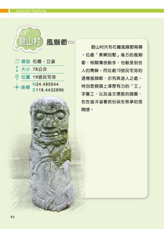 碧山村-風獅爺(二)