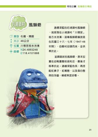 后浦頭村-風獅爺(二)
