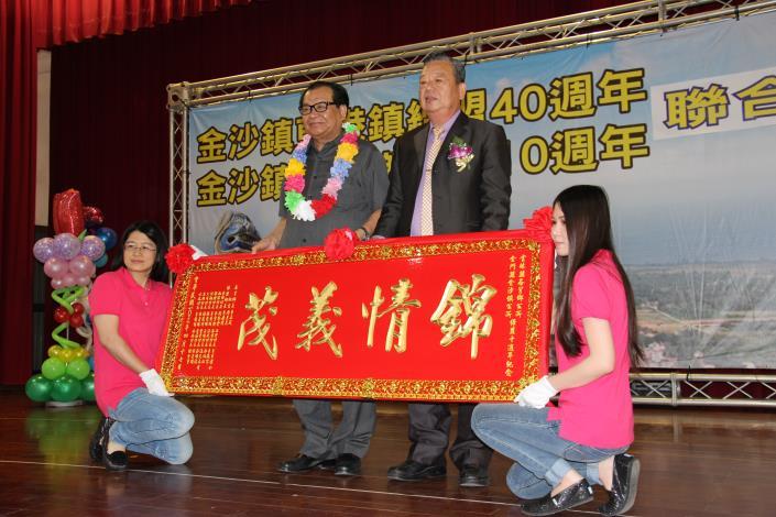 金沙鎮東港鎮締結40週年、金沙鎮崙背鄉締10週年聯合慶祝活動
