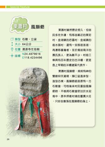 東蕭村-風獅爺