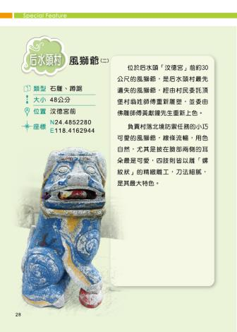 后水頭村-風獅爺(二)