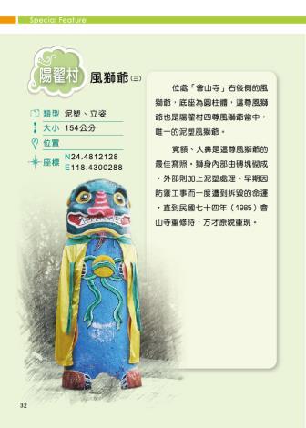 陽翟村-風獅爺(三)