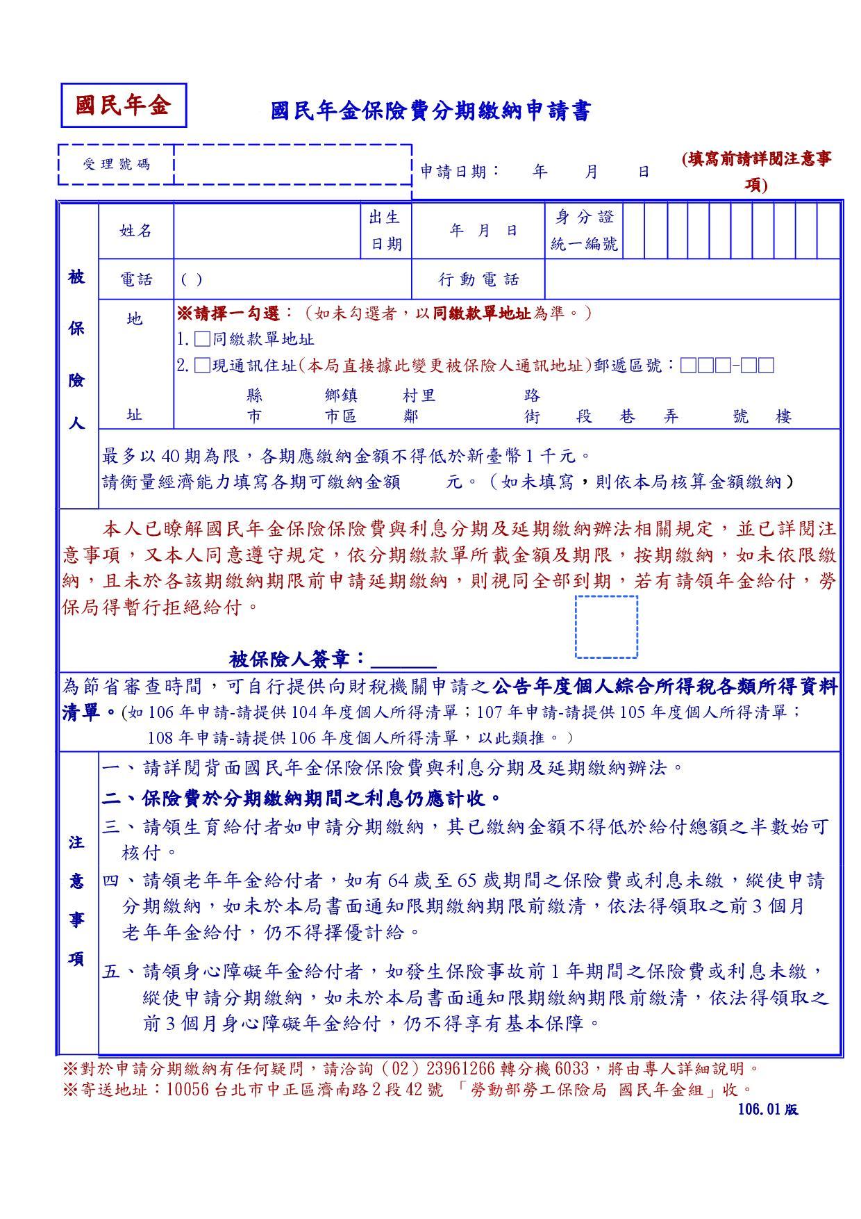 國民年金-保險費分期繳納申請書106版