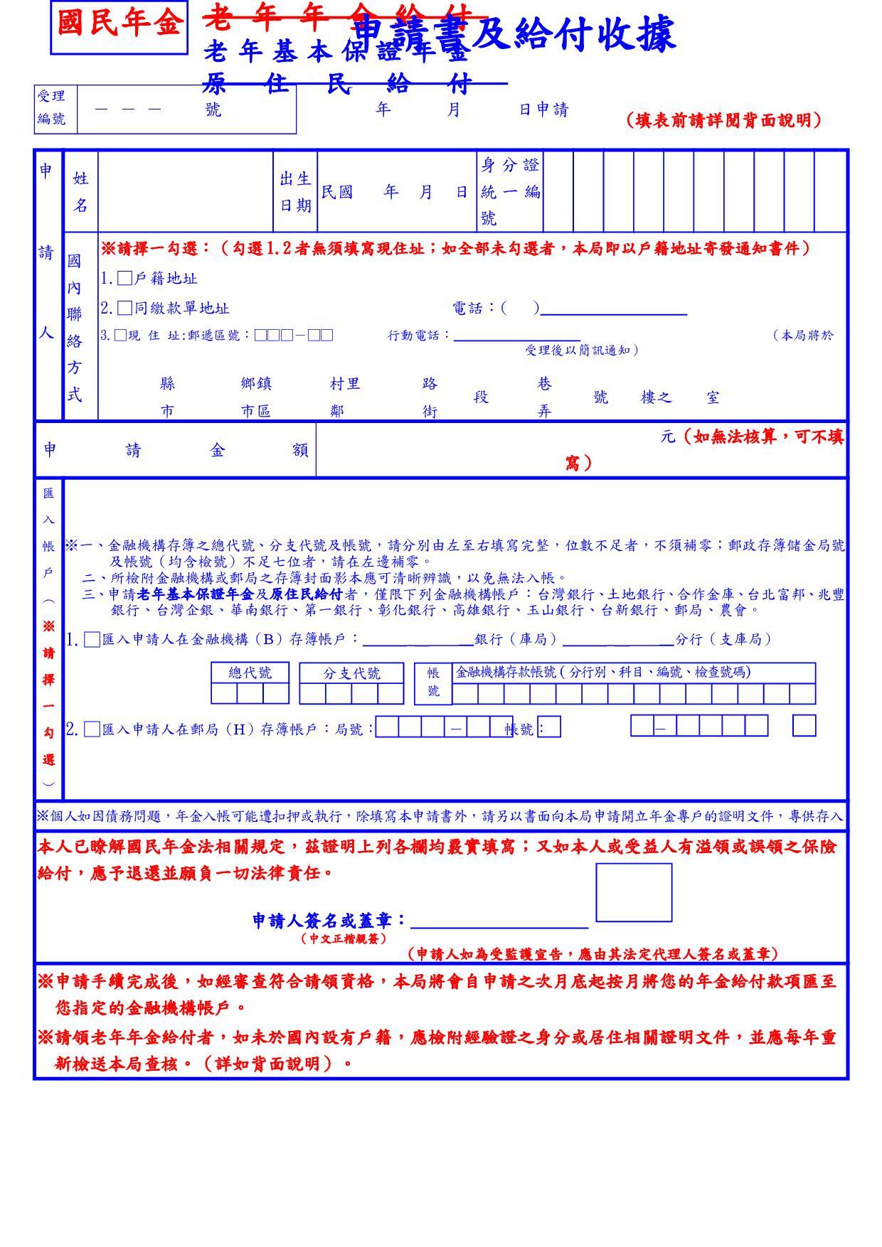 老年基本保證年金申請書及給付收據