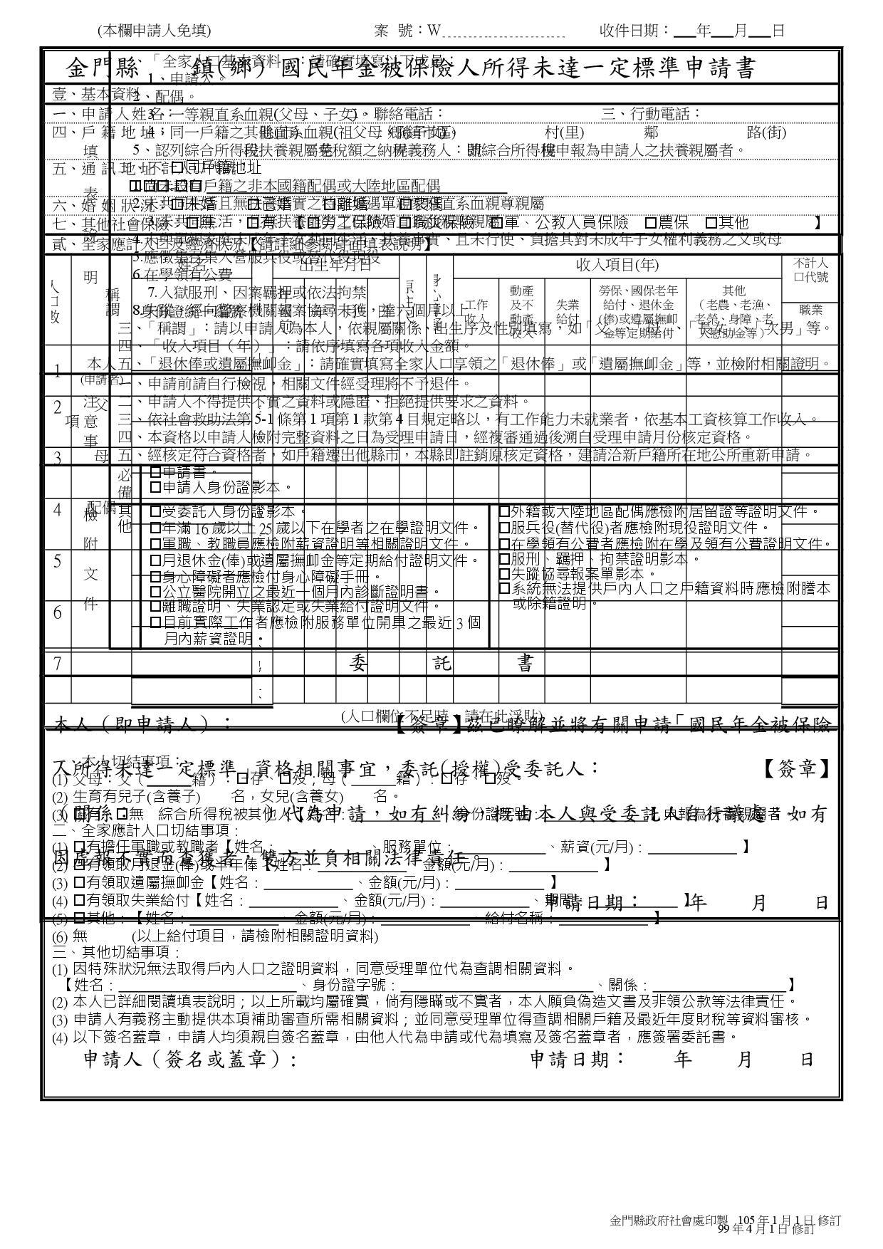 國民年金-所得未達一定標準申請書105版