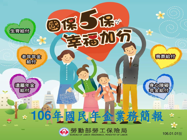 國民年金業務簡報(1060101)