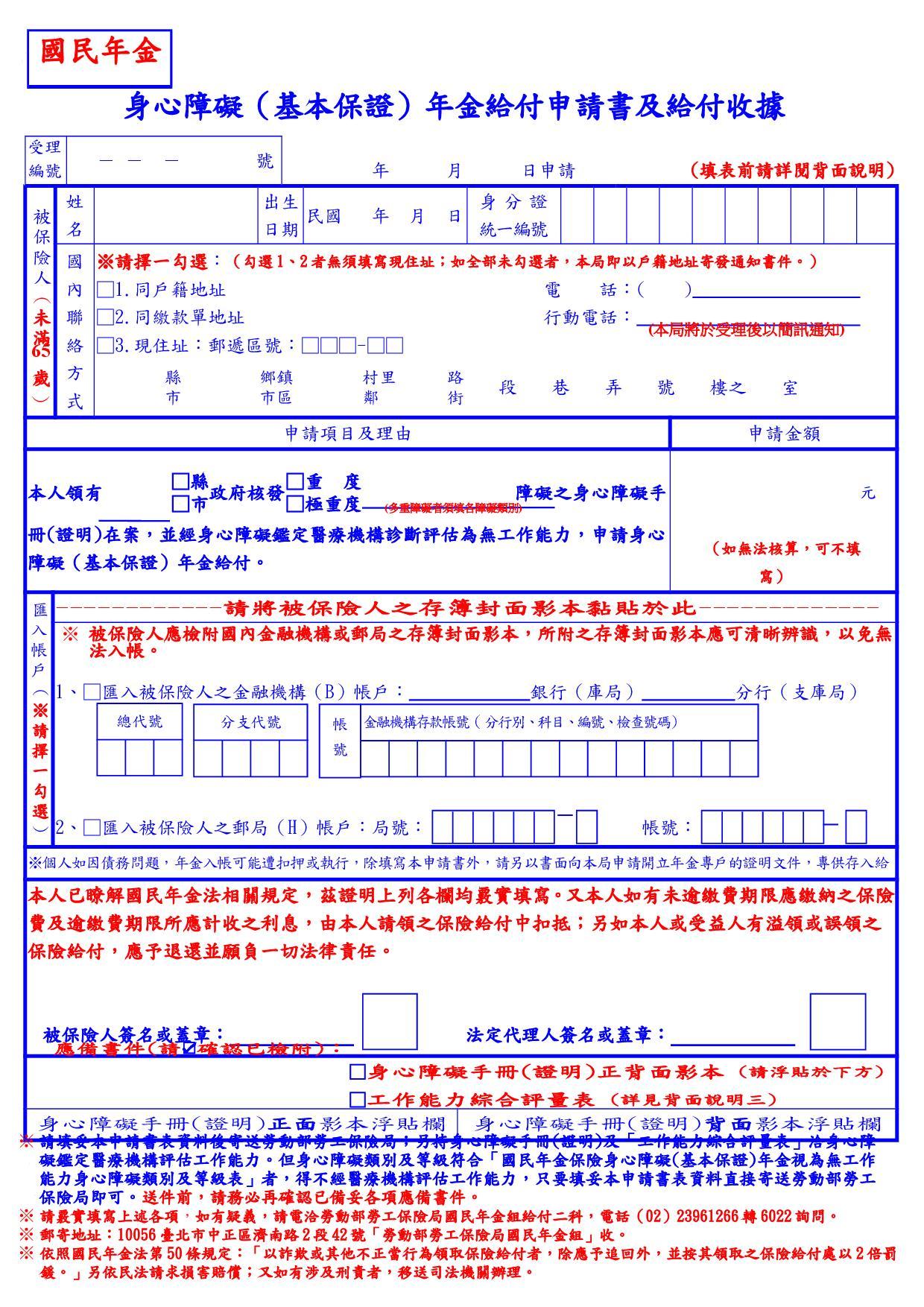 身心障礙(基本保證)年金給付申請書及給付收據