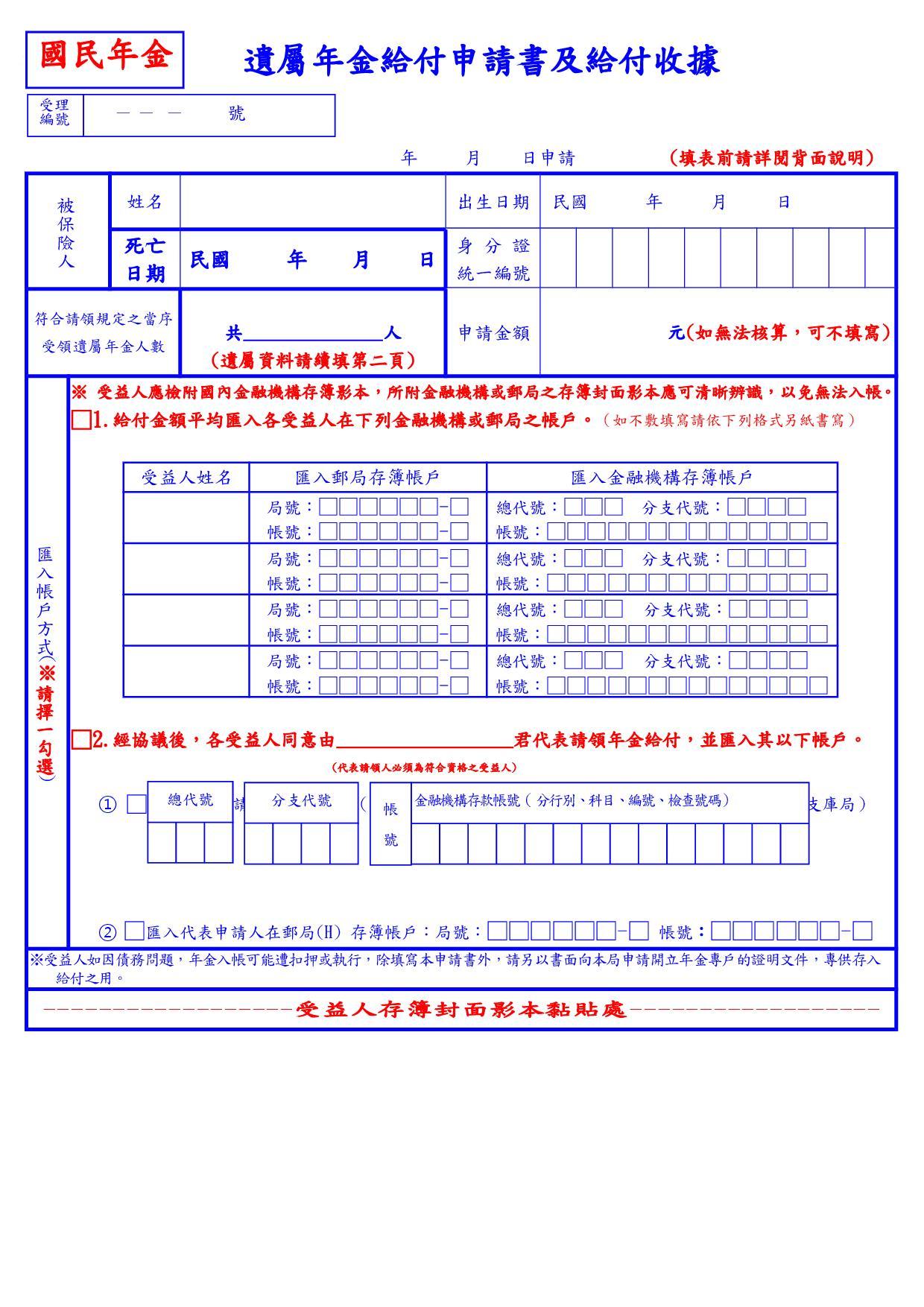 遺屬年金給付申請書及給付收據