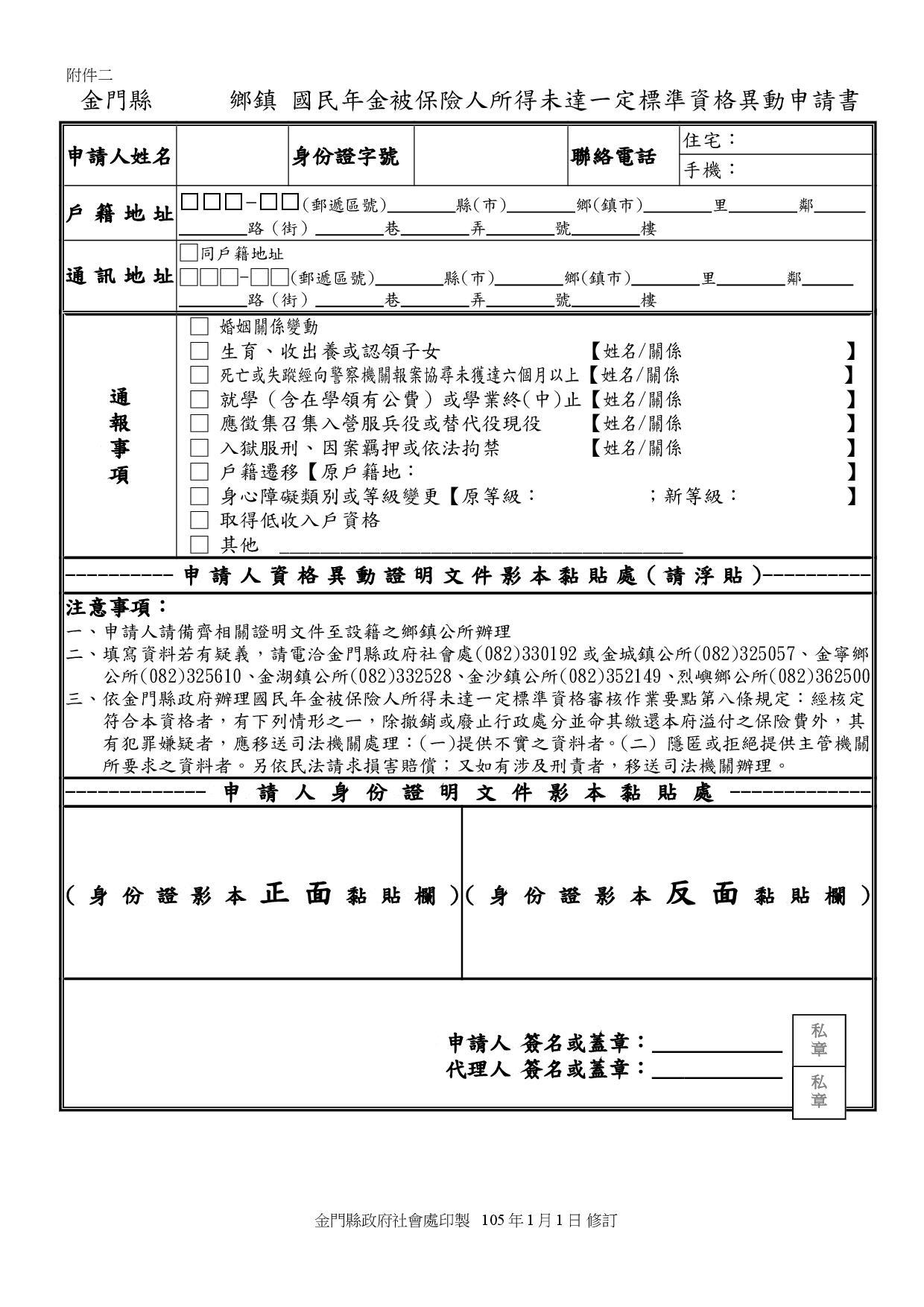 國民年金-資格異動申請書105版