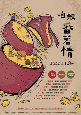活動公告-本縣文化園區管理所辦理「咱欸番薯情」系列活動