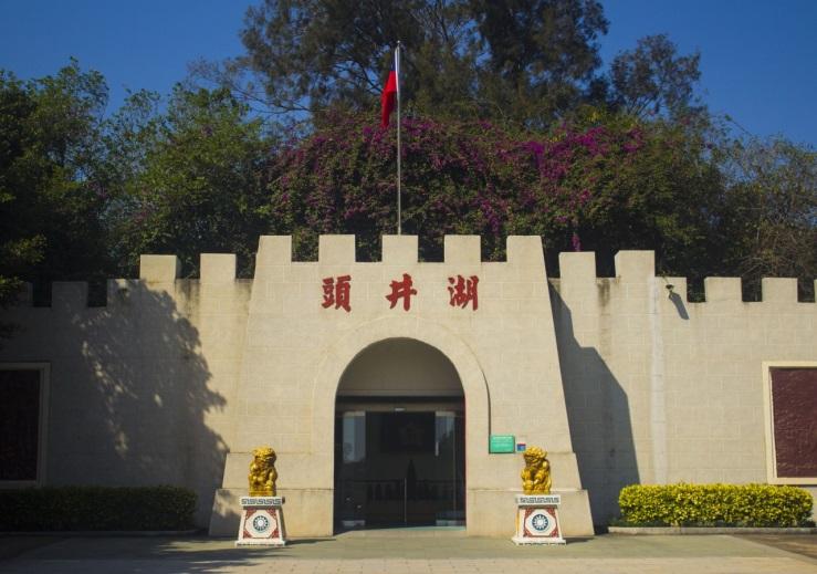 湖井頭烈嶼戰史館