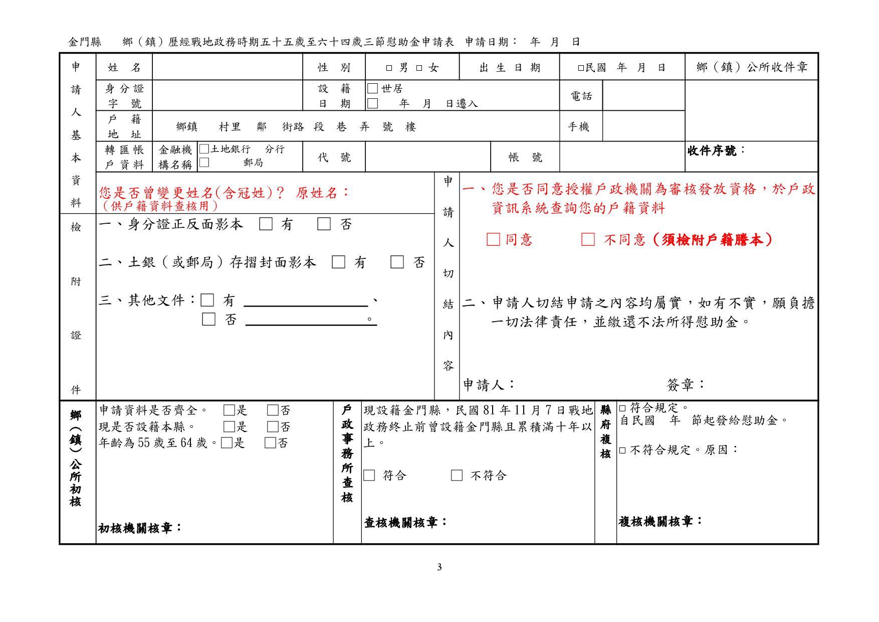 02申請表