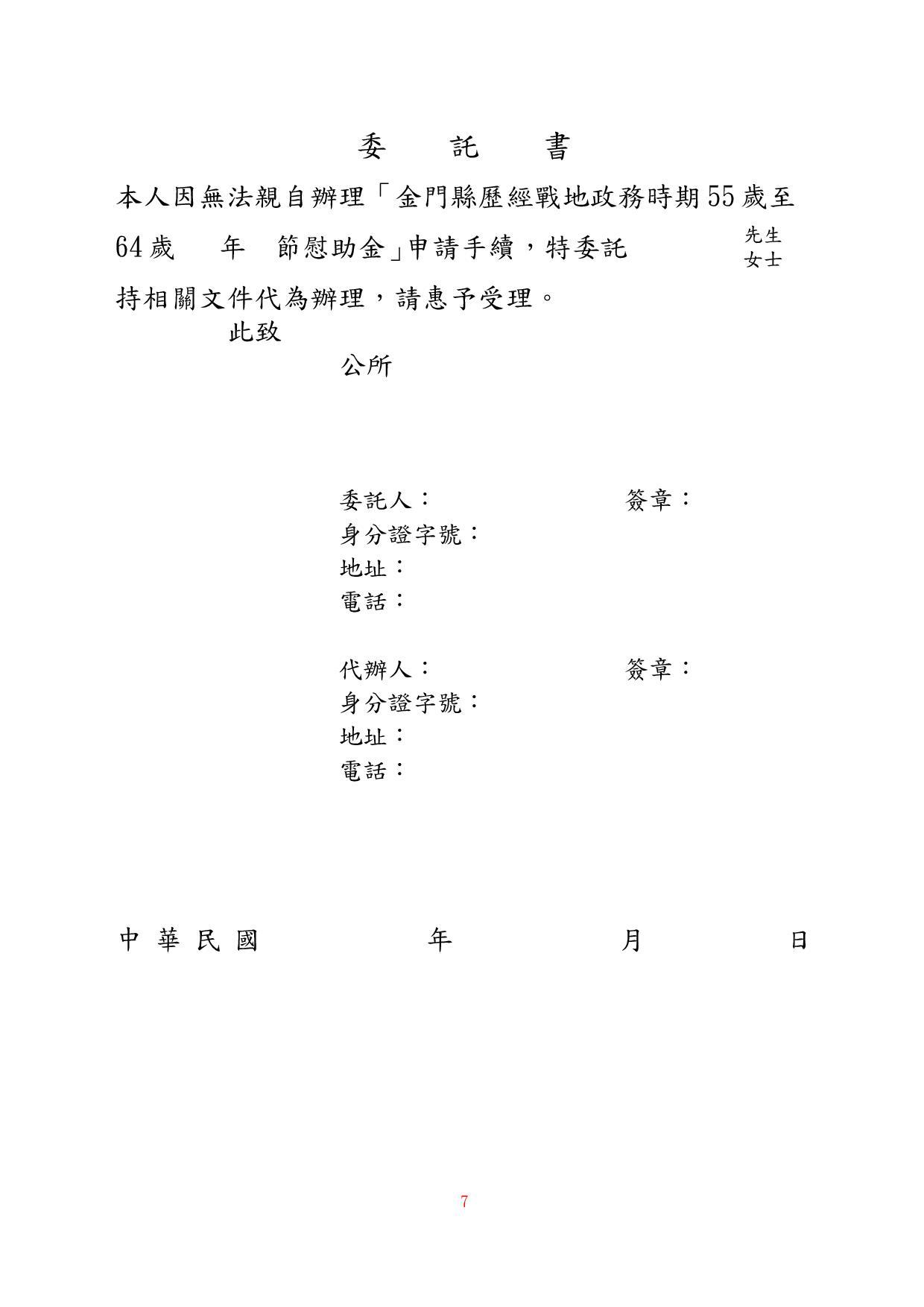 03委託書