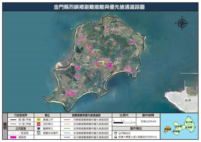 烈嶼鄉避難撤離與優先搶通道路圖
