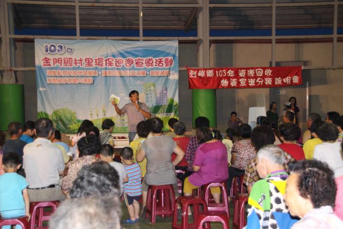 103年金門縣生活環境教育推廣計劃