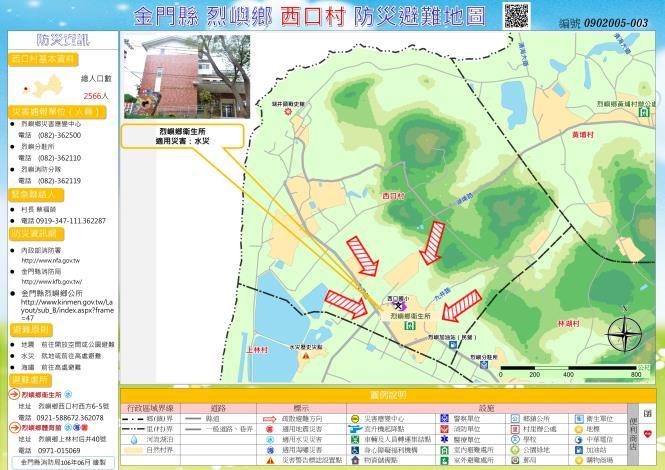 烈嶼鄉五村防災避難地圖 (中文)