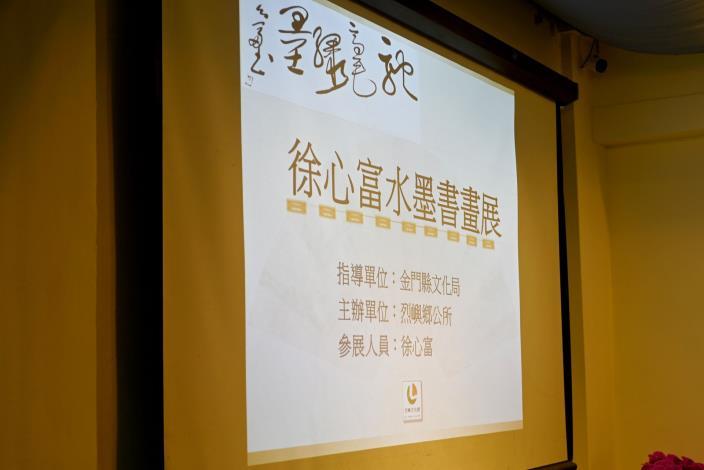 108.9.27馳毫緣墨~徐心富水墨書畫展