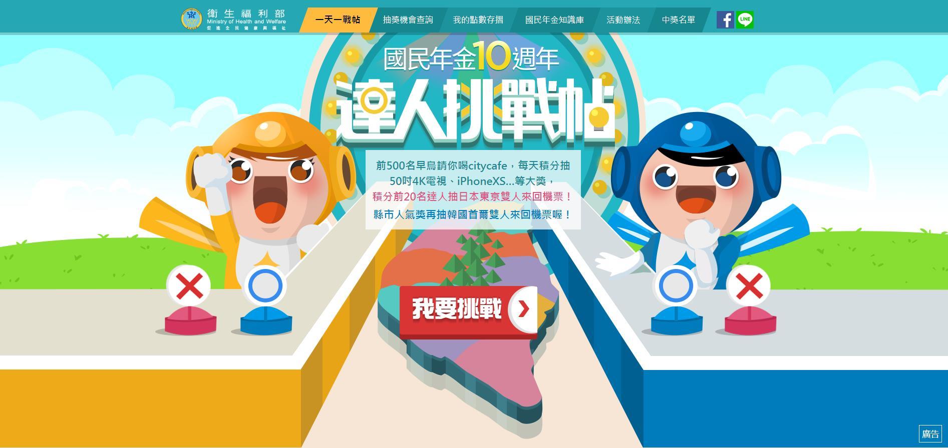 「國民年金10週年 達人挑戰帖」網路遊戲活動