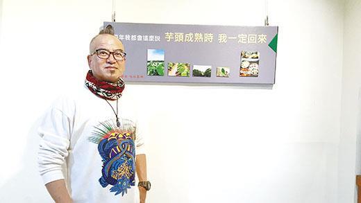 陳清興金門島嶼攝影個展