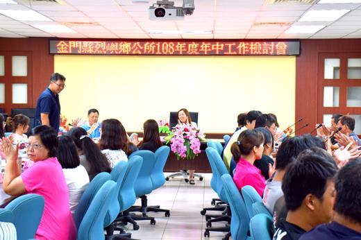 烈嶼鄉公所召開108年度年中工作檢討會,由鄉長洪若珊主持