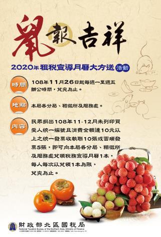 2020租稅月曆大方送-