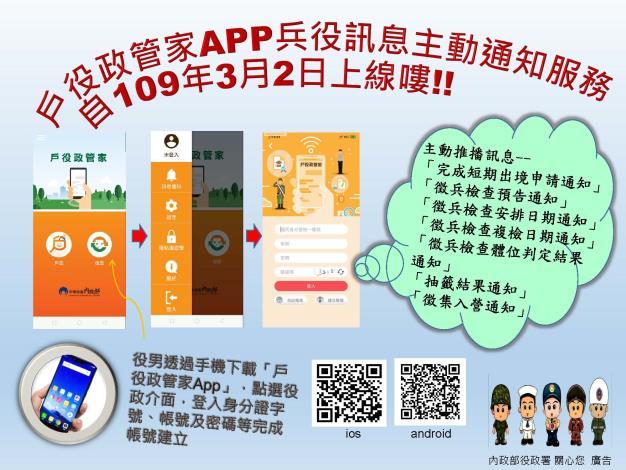 推廣「戶役政管家App」訊息主動通知服務