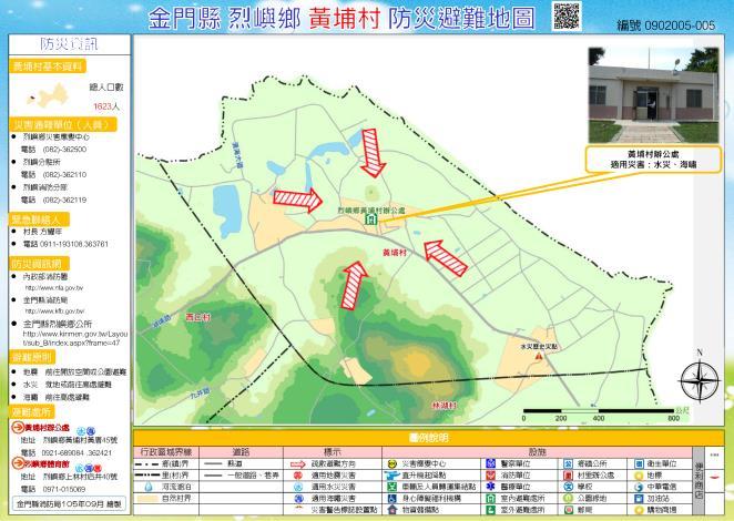 黃埔村疏散避難圖