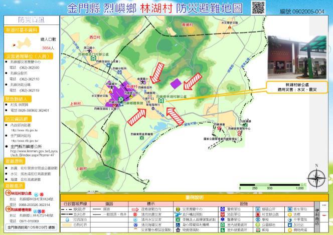 林湖村疏散避難圖