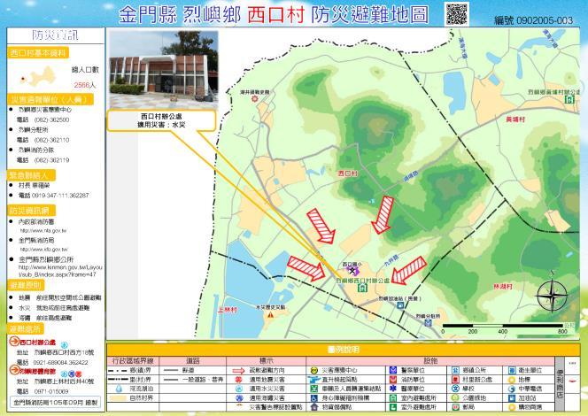 西口村疏散避難圖