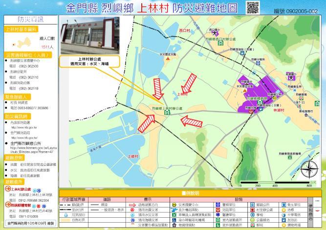 上林村疏散避難圖