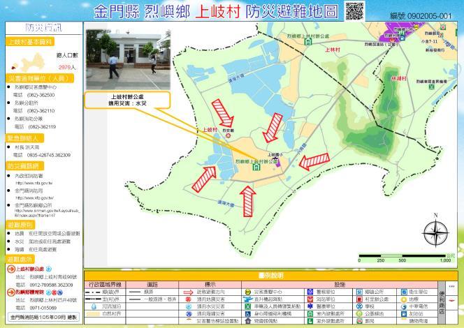 上岐村疏散避難圖