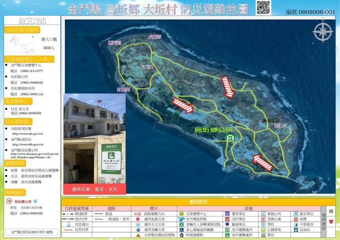 大坵村防災避難地圖