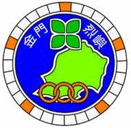 烈嶼鄉鄉徽