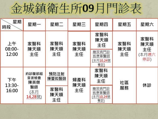 9月門診時刻表