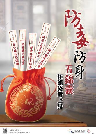 2017反毒文宣新興毒品_防毒防身五錦囊