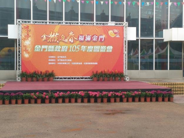 「金猴迎春.福滿金門」園遊會