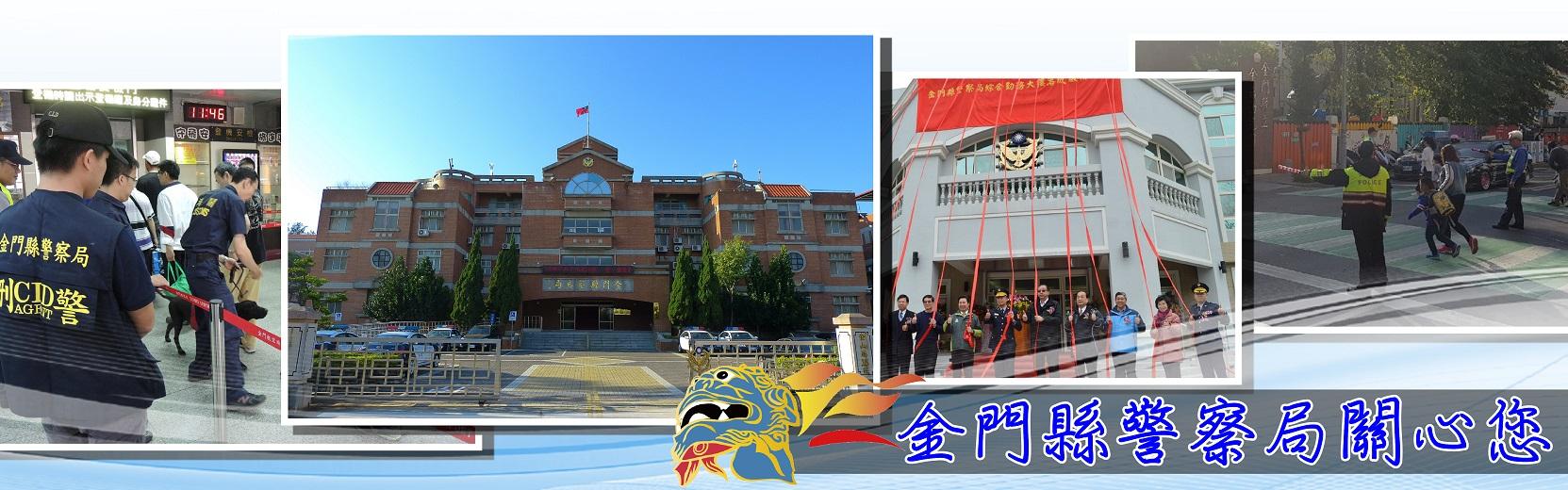 Police Bureau Kinmen County Caring for you