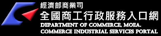commerce industrial services portal