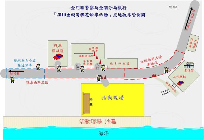 2019年金湖花蛤季 湖警交通管制措施