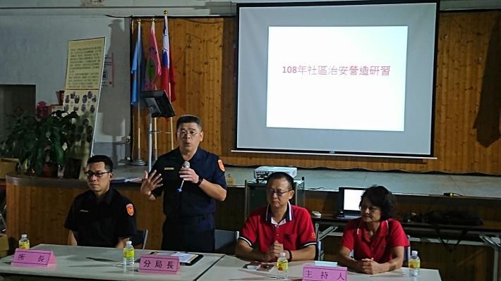 忠孝社區社區召開治安營造研習會議