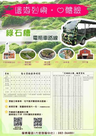 綠石槽電瓶車路線宣傳海報s