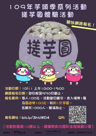親子搓芋圓-網路報名3