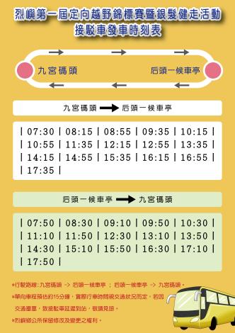 乘車班次表-01