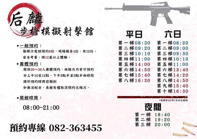 后麟步槍模擬射擊館自9月起全月無休