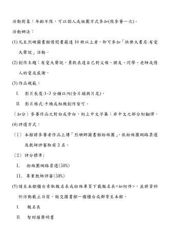 「快樂大書房」實施要點(發文)_頁面_3