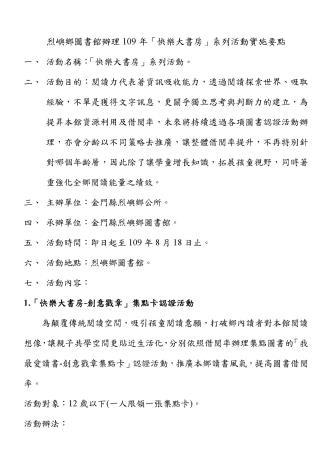 「快樂大書房」實施要點(發文)_頁面_1