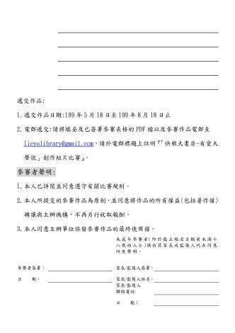 「快樂大書房」實施要點(發文)_頁面_7