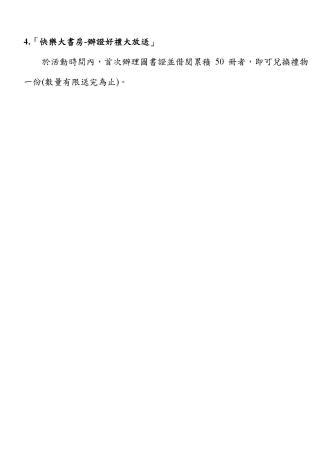 「快樂大書房」實施要點(發文)_頁面_5