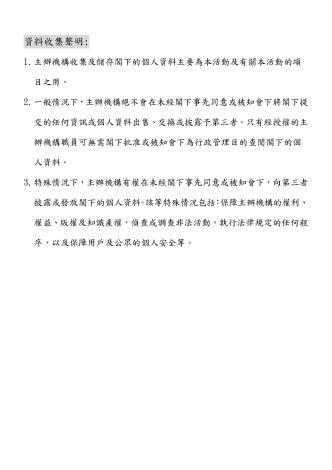 「快樂大書房」實施要點(發文)_頁面_8