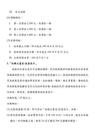 「快樂大書房」實施要點(發文)_頁面_4